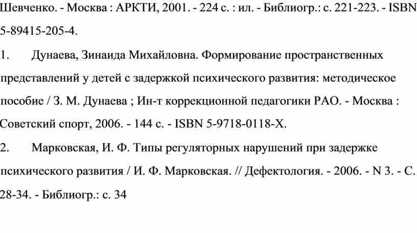 Шевченко. - Москва : АРКТИ, 2001