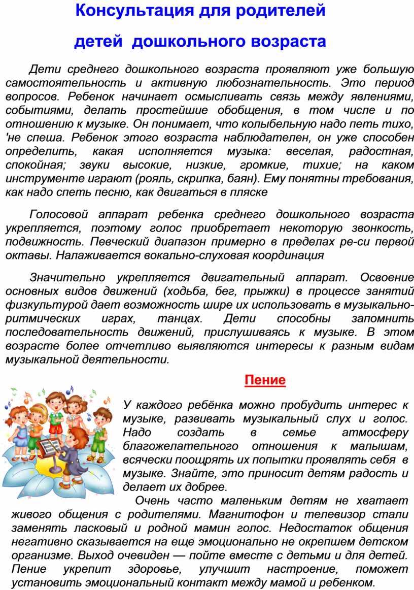 Консультация для родителей детей дошкольного возраста