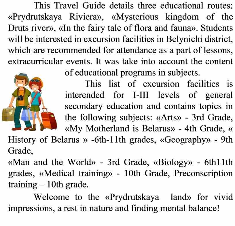 This Travel Guide details three educational routes: «Prydrutskaya