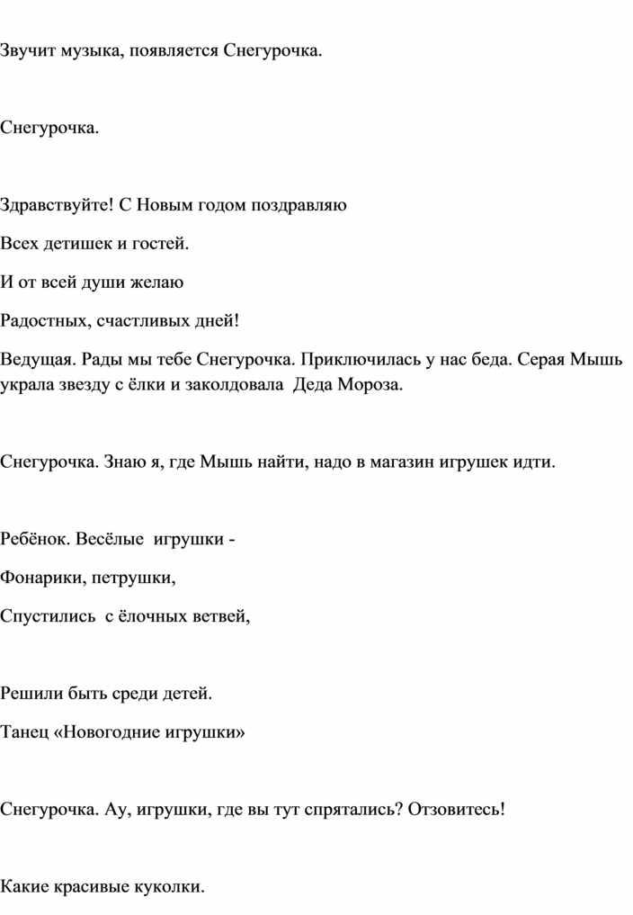 """Сценарий новогоднего праздника в средней группе""""У новогодней ёлки"""""""
