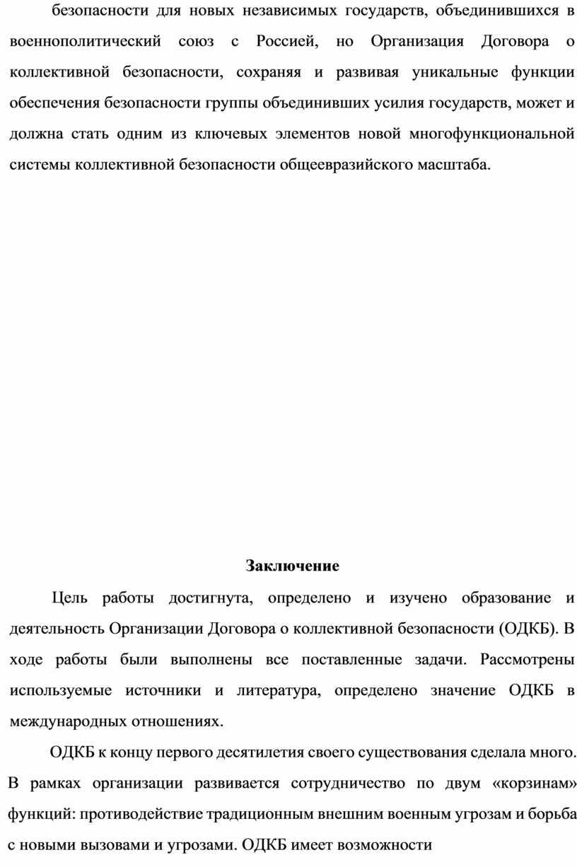 Россией, но Организация Договора о коллективной безопасности, сохраняя и развивая уникальные функции обеспечения безопасности группы объединивших усилия государств, может и должна стать одним из ключевых…