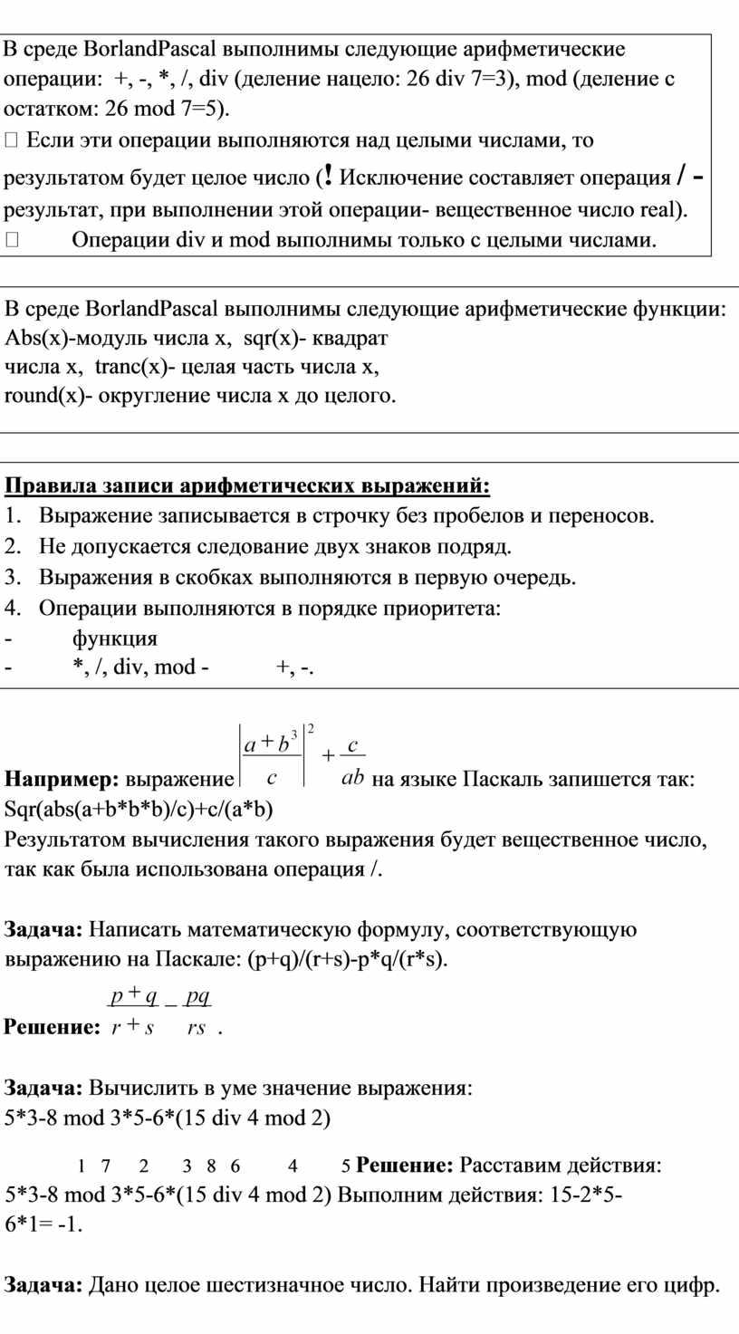 В среде BorlandPascal выполнимы следующие арифметические операции: +, -, *, /, div (деление нацело: 26 div 7=3), mod (деление с остатком: 26 mod 7=5)