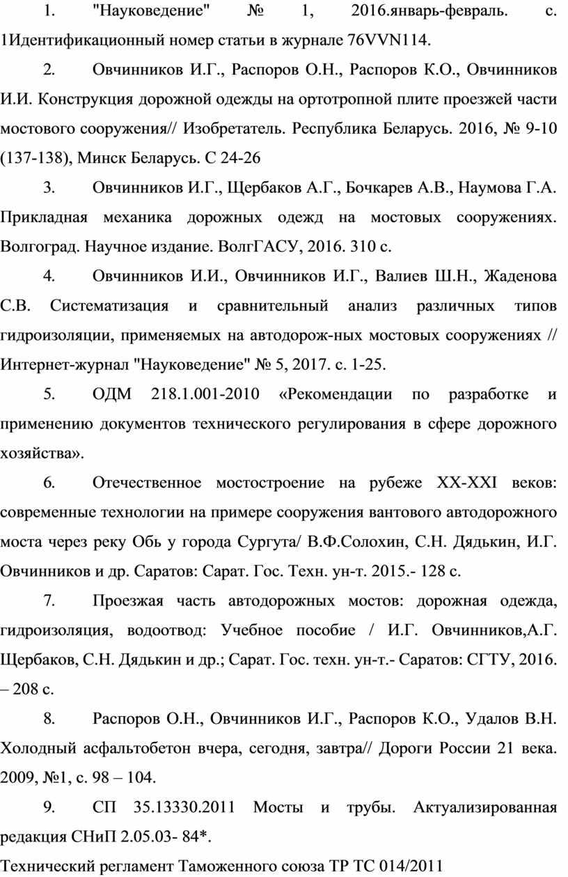 """Науковедение"""" № 1, 2016.январь-февраль"""