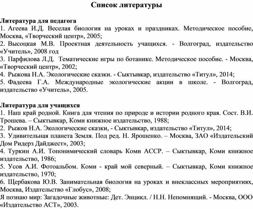 Список литературы Литература для педагога 1