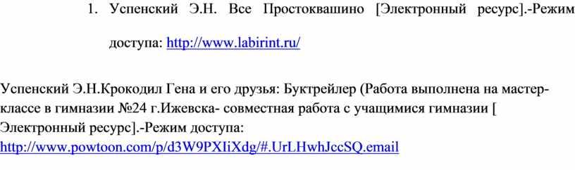 Успенский Э.Н. Все Простоквашино [Электронный ресурс]