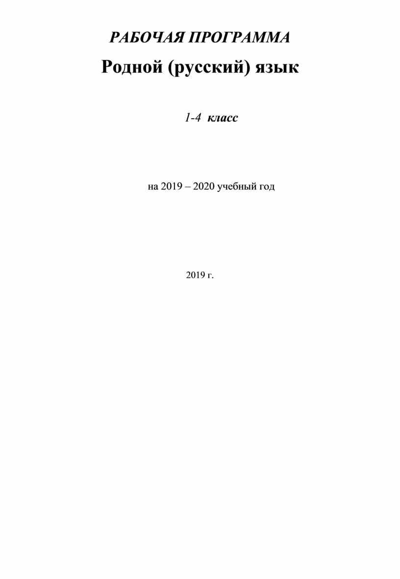 РАБОЧАЯ ПРОГРАММА Родной (русский) язык 1-4 класс на 2019 – 2020 учебный год 2019 г