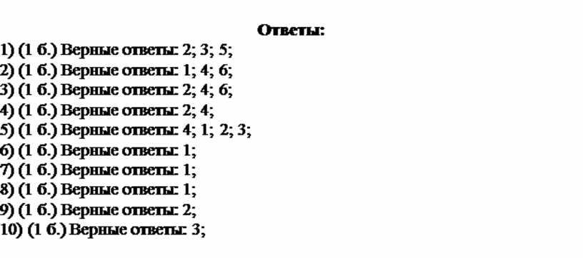 Ответы: 1) (1 б.) Верные ответы: 2; 3; 5; 2) (1 б