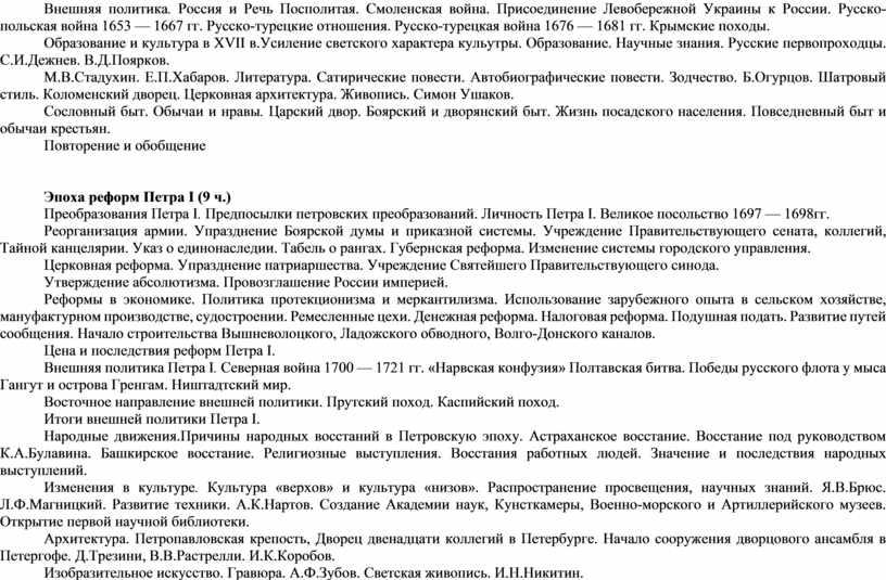 Внешняя политика . Россия и Речь