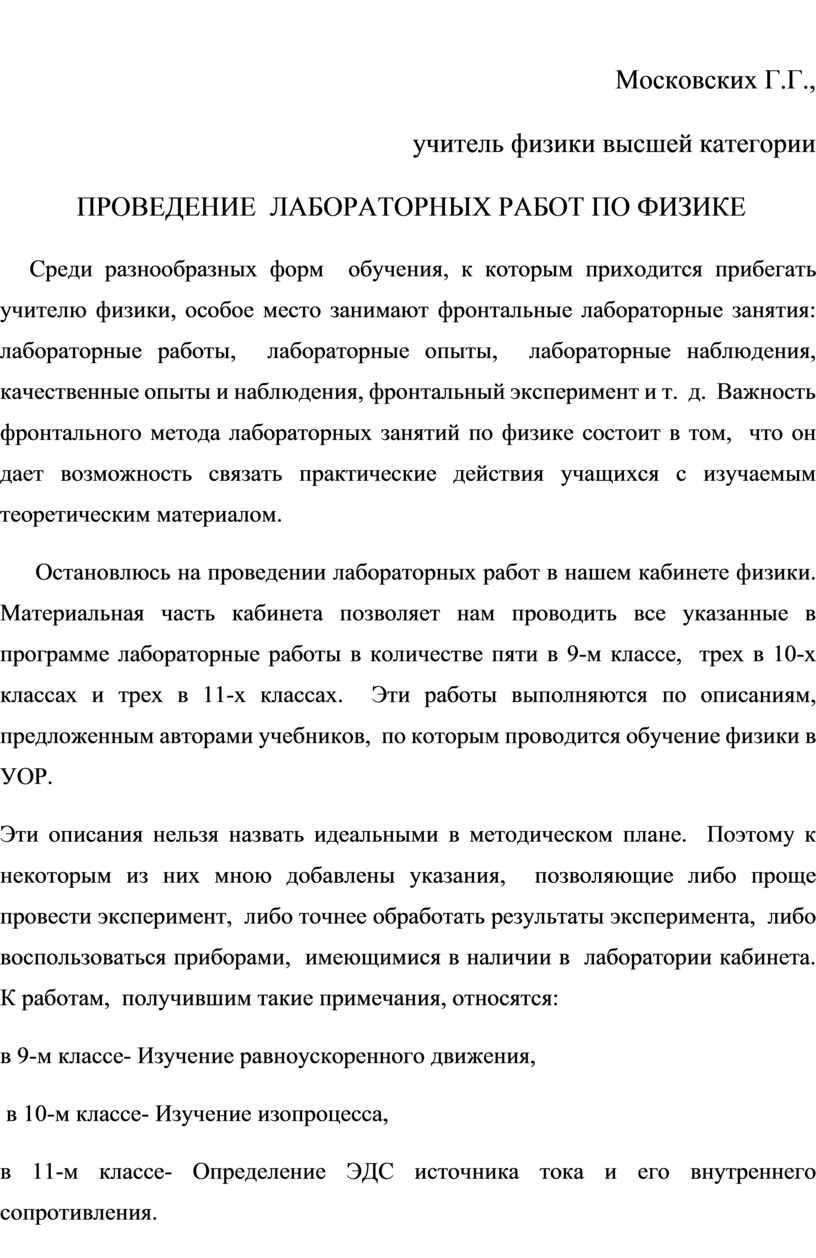 Московских Г.Г., учитель физики высшей категории