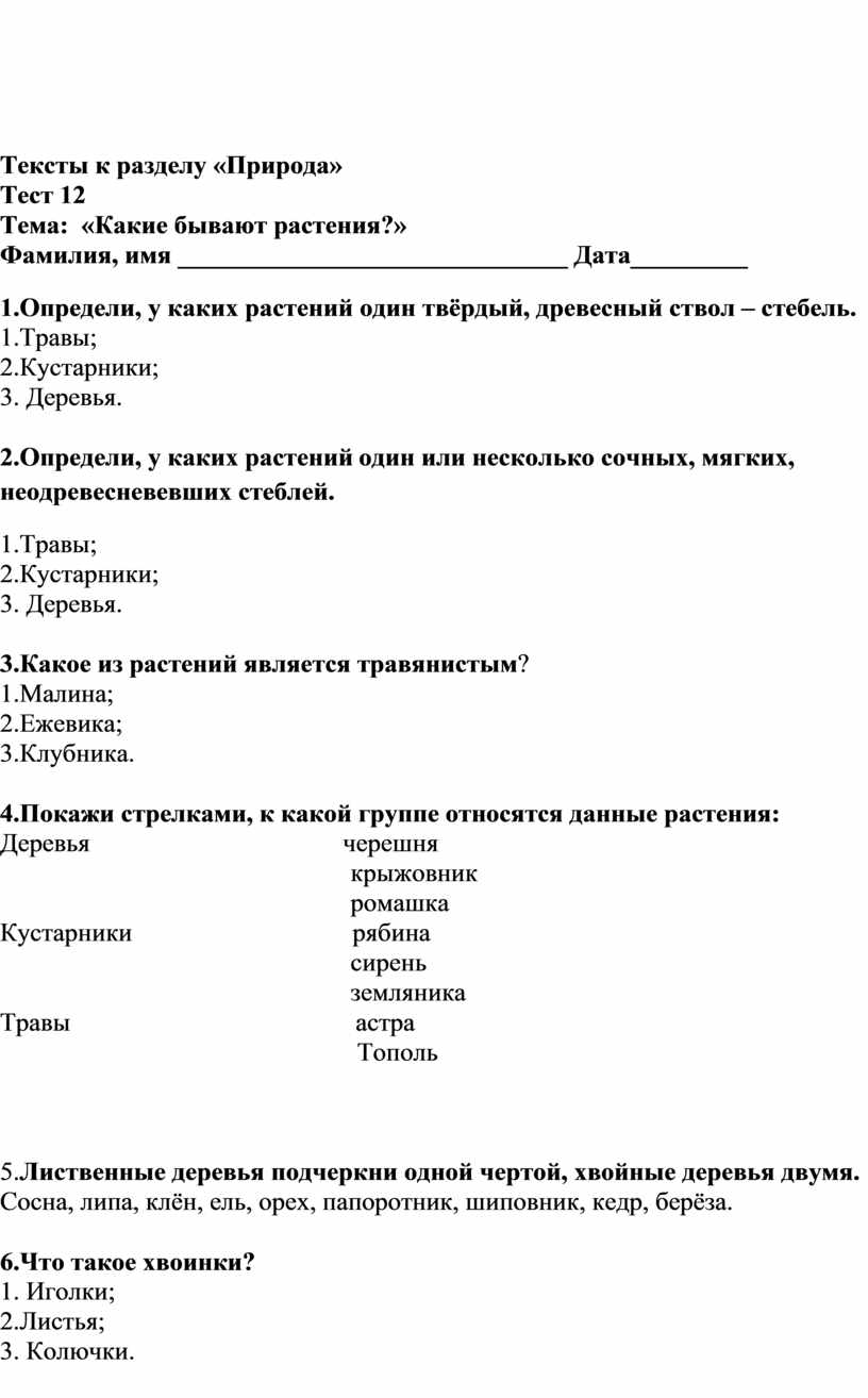 Тексты к разделу «Природа» Тест 12
