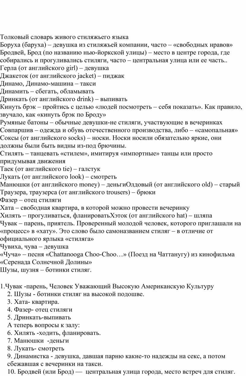 Толковый словарь живого стиляжьего языка