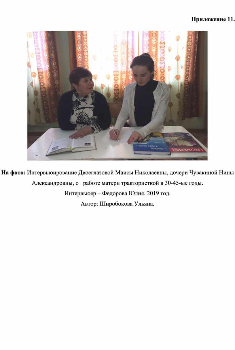 Приложение 11. На фото: Интервьюирование