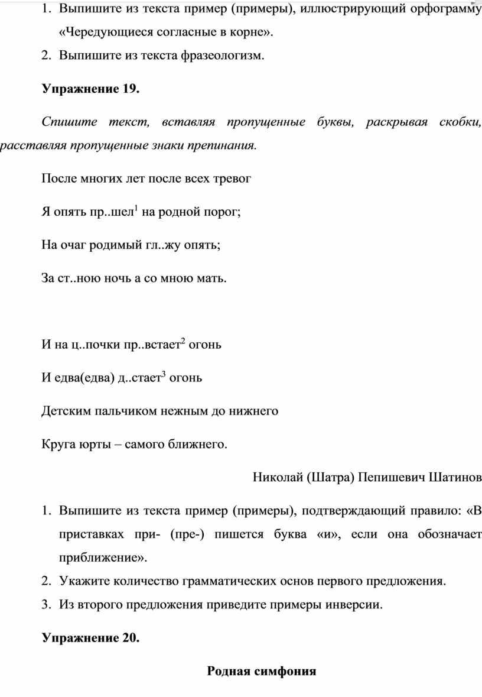 Выпишите из текста пример (примеры), иллюстрирующий орфограмму «Чередующиеся согласные в корне»
