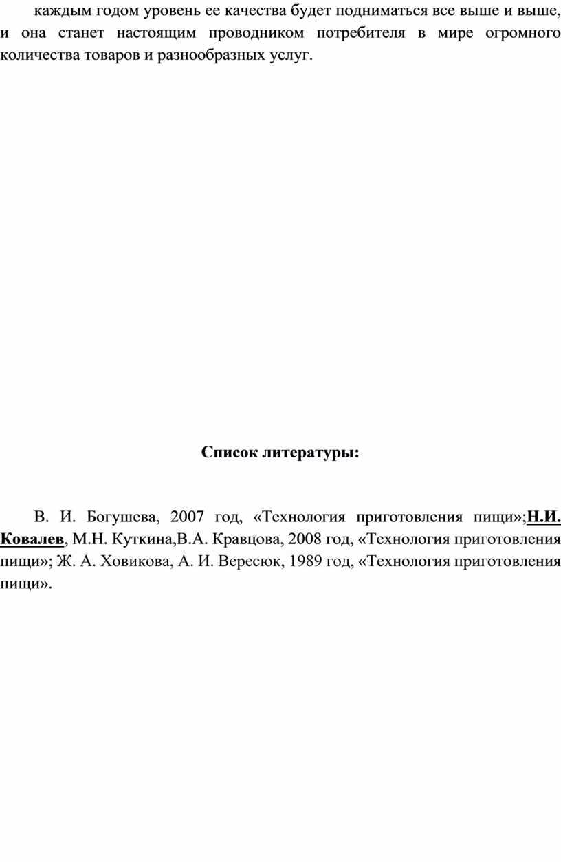 Список литературы: В. И. Богушева, 2007 год, «Технология приготовления пищи»;