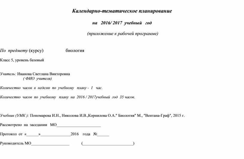 Календарно-тематическое планирование на 2016/ 2017 учебный год (приложение к рабочей программе)