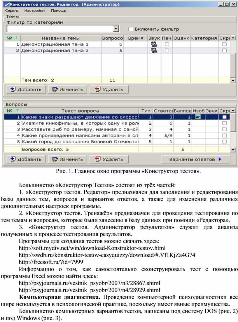 Рис. 1. Главное окно программы «Конструктор тестов»