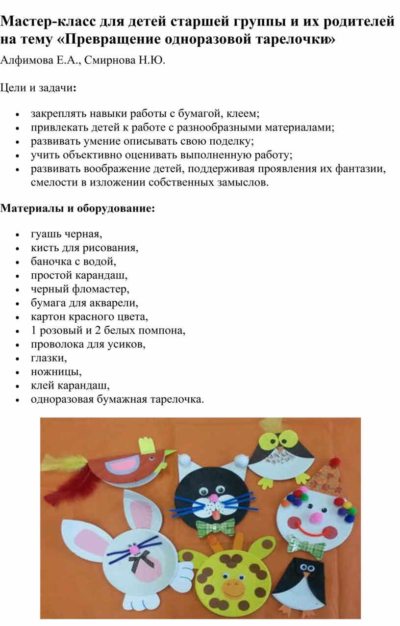 Мастер-класс для детей старшей группы и их родителей на тему «Превращение одноразовой тарелочки»