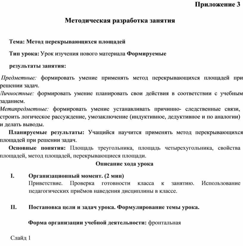 Приложение 3 Методическая разработка занятия