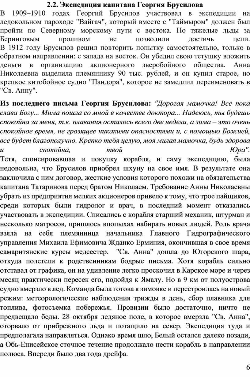 Экспедиция капитана Георгия Брусилова