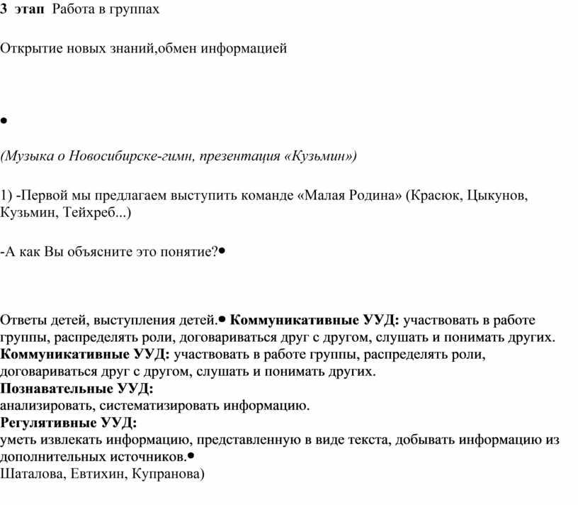 Работа в группах О ткрытие новых знаний,обмен информацией (Музыка о