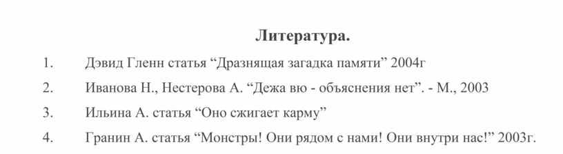 Литература. 1. Дэвид