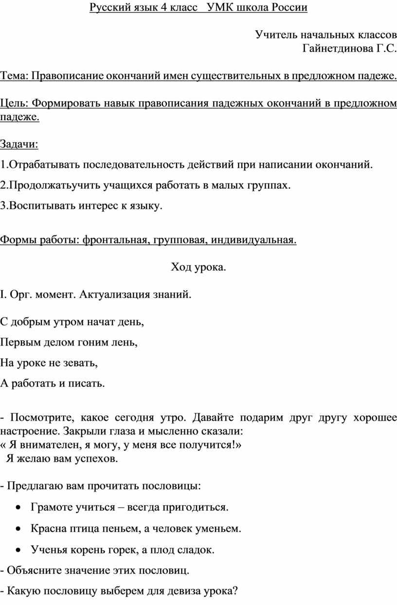 Русский язык 4 класс УМК школа