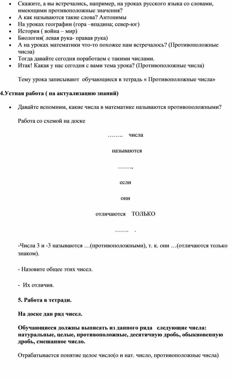 Скажите, а вы встречались, например, на уроках русского языка со словами, имеющими противоположные значения?