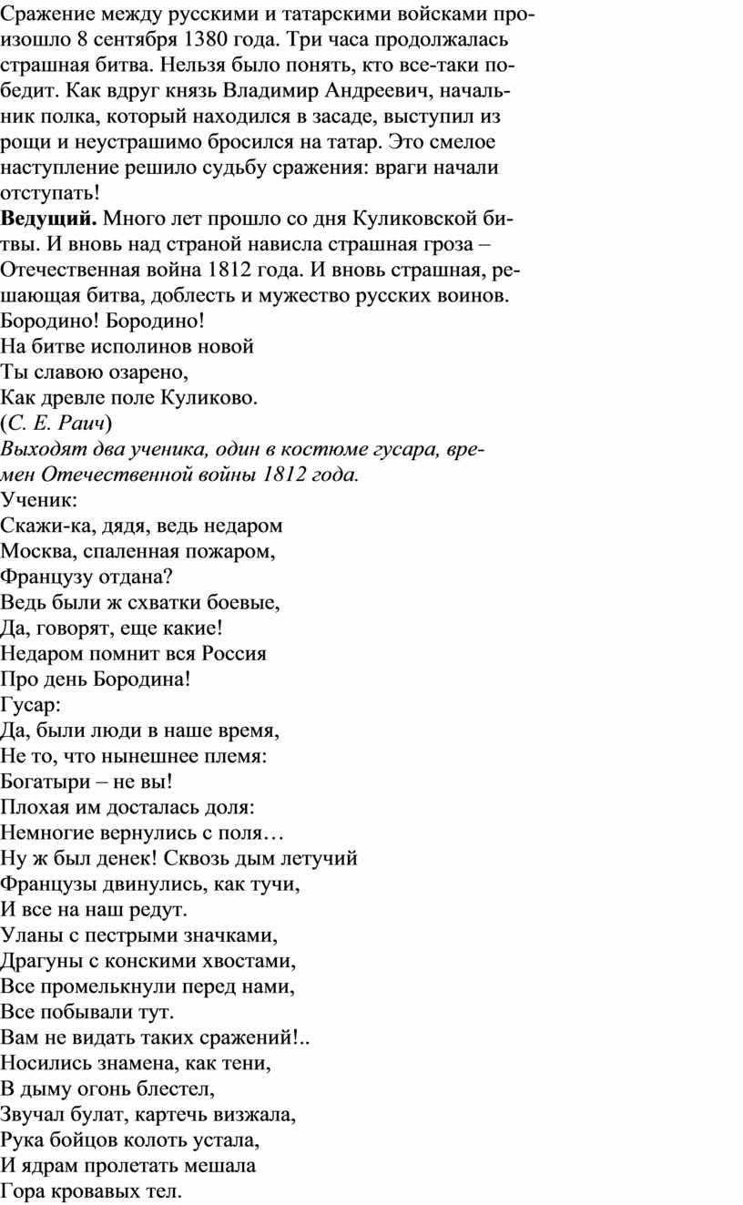 Сражение между русскими и татарскими войсками про- изошло 8 сентября 1380 года