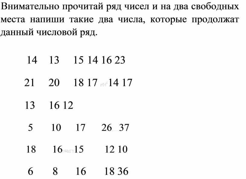 Внимательно прочитай ряд чисел и на два свободных места напиши такие два числа, которые продолжат данный числовой ряд