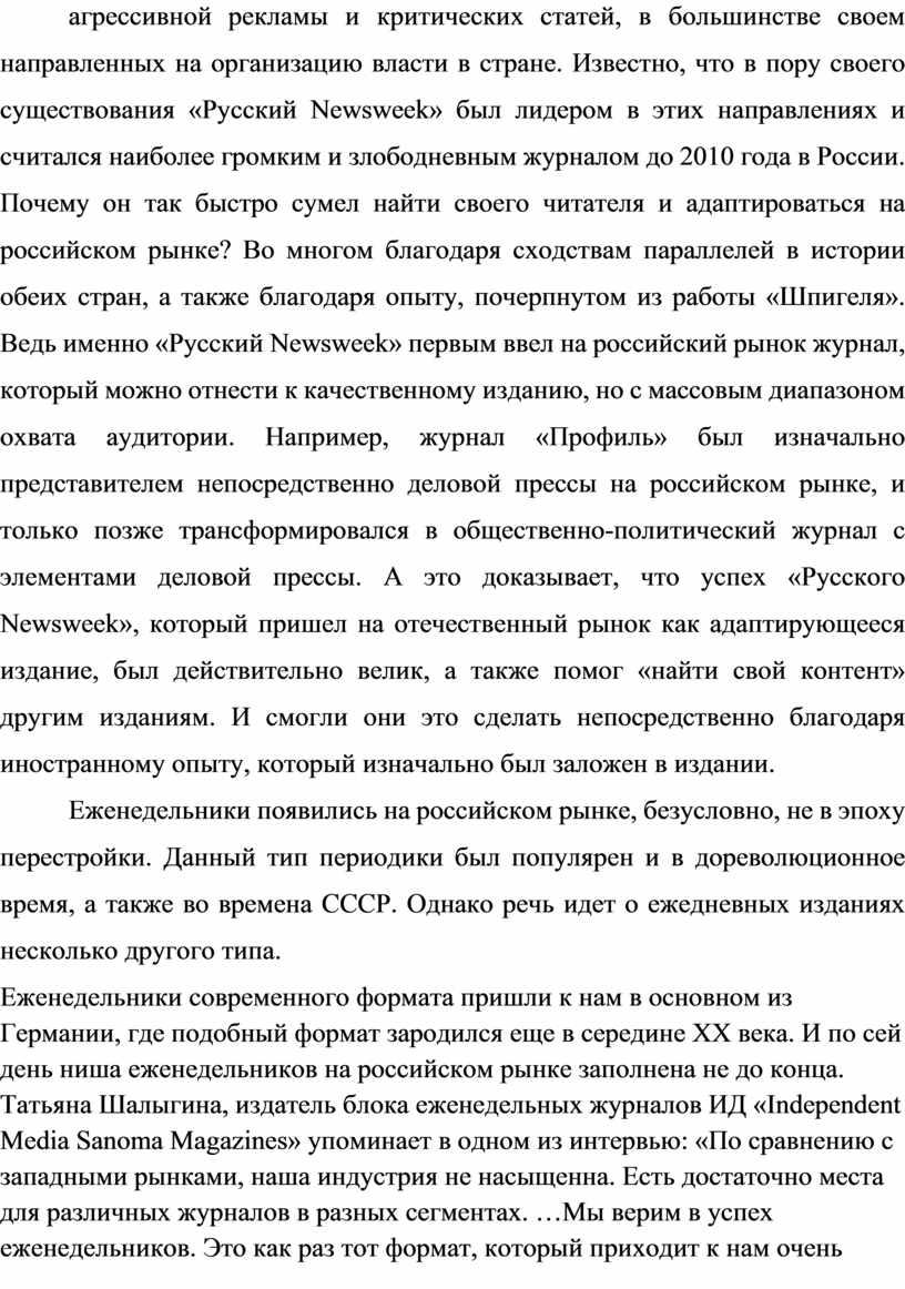 Известно, что в пору своего существования «Русский
