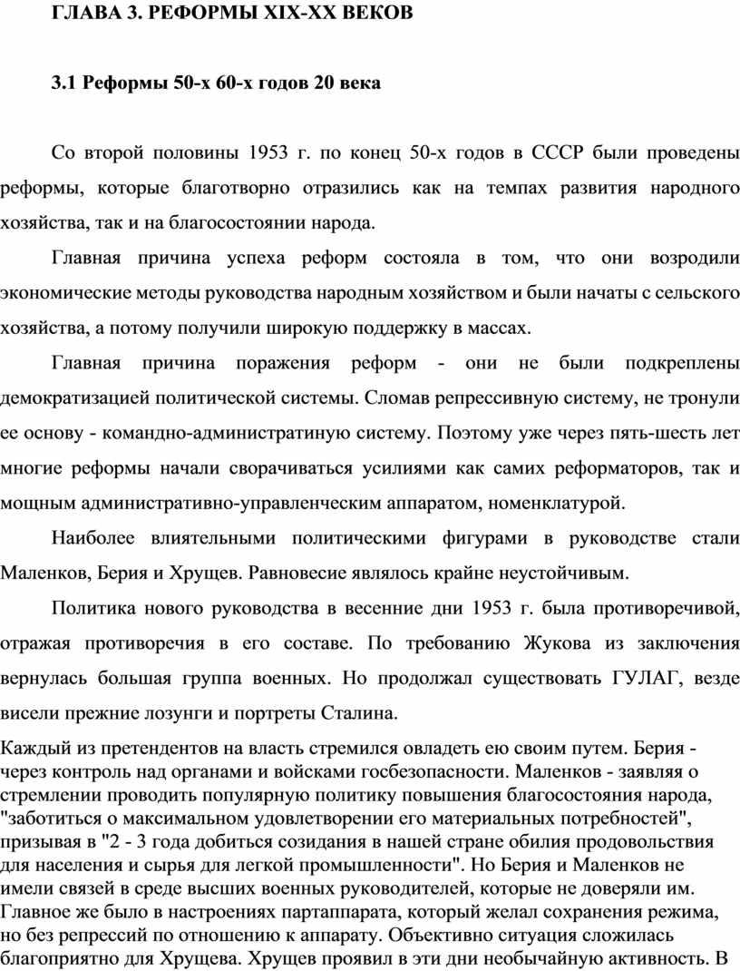 ГЛАВА 3. РЕФОРМЫ XIX - XX ВЕКОВ 3