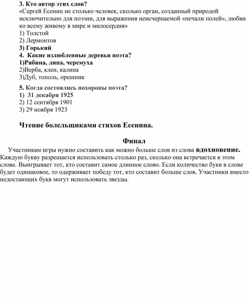 Кто автор этих слов? «Сергей
