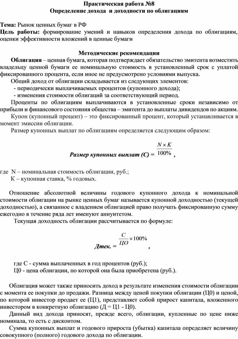 Практическая работа №8 Определение дохода и доходности по облигациям