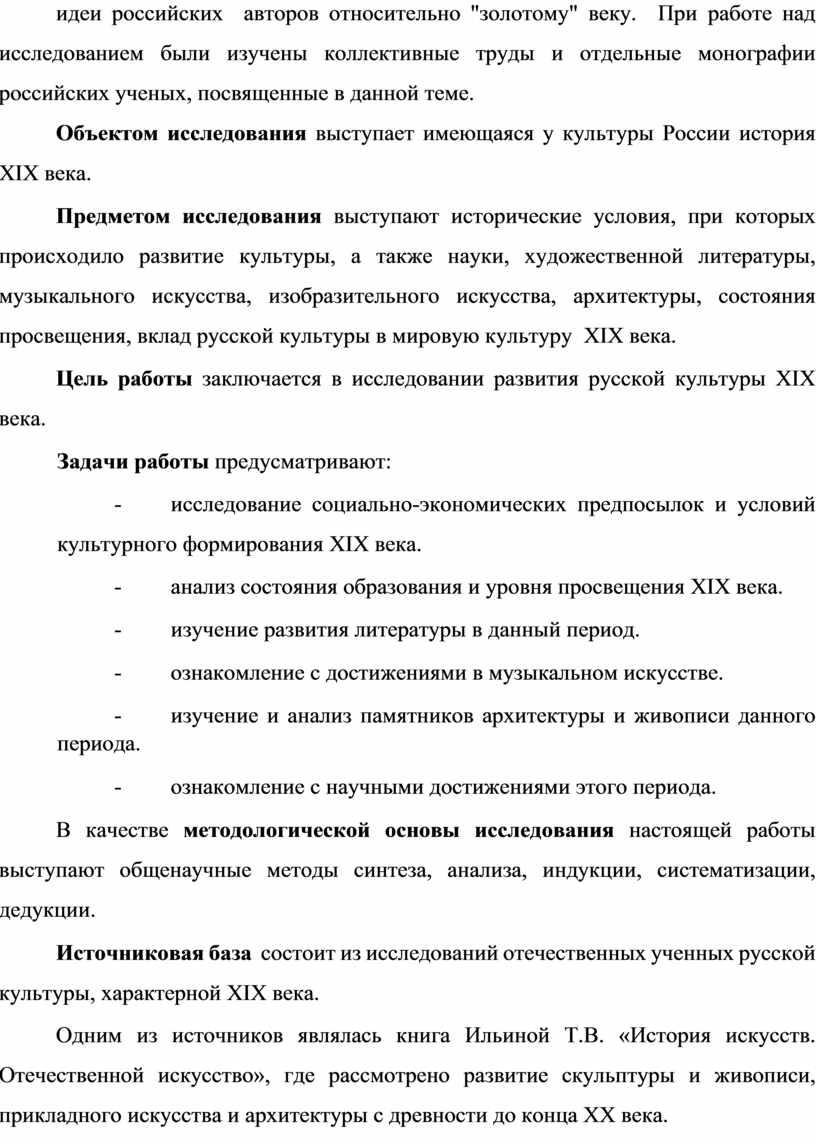 При работе над исследованием были изучены коллективные труды и отдельные монографии российских ученых, посвященные в данной теме