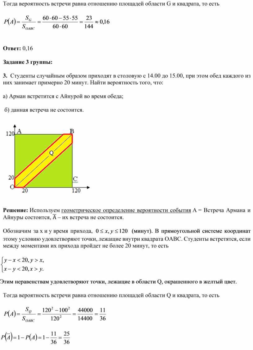 Тогда вероятность встречи равна отношению площадей области