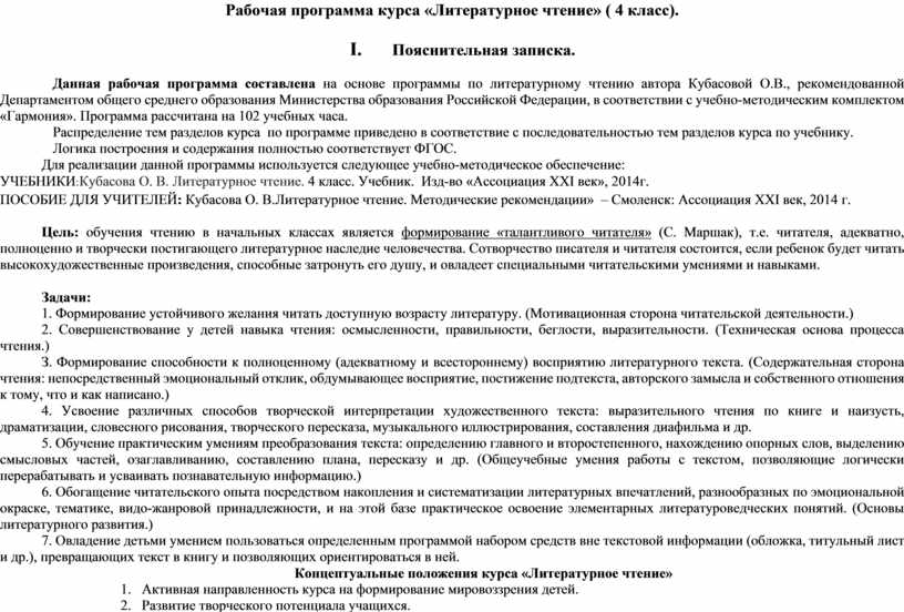 Рабочая программа курса «Литературное чтение» ( 4 класс)