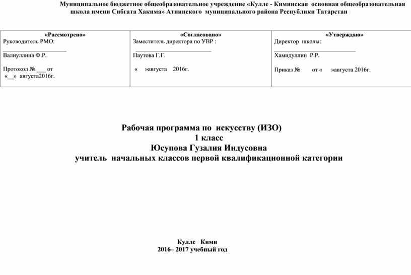 Муниципальное бюджетное об щеобразовательное учреждение «Кулле -