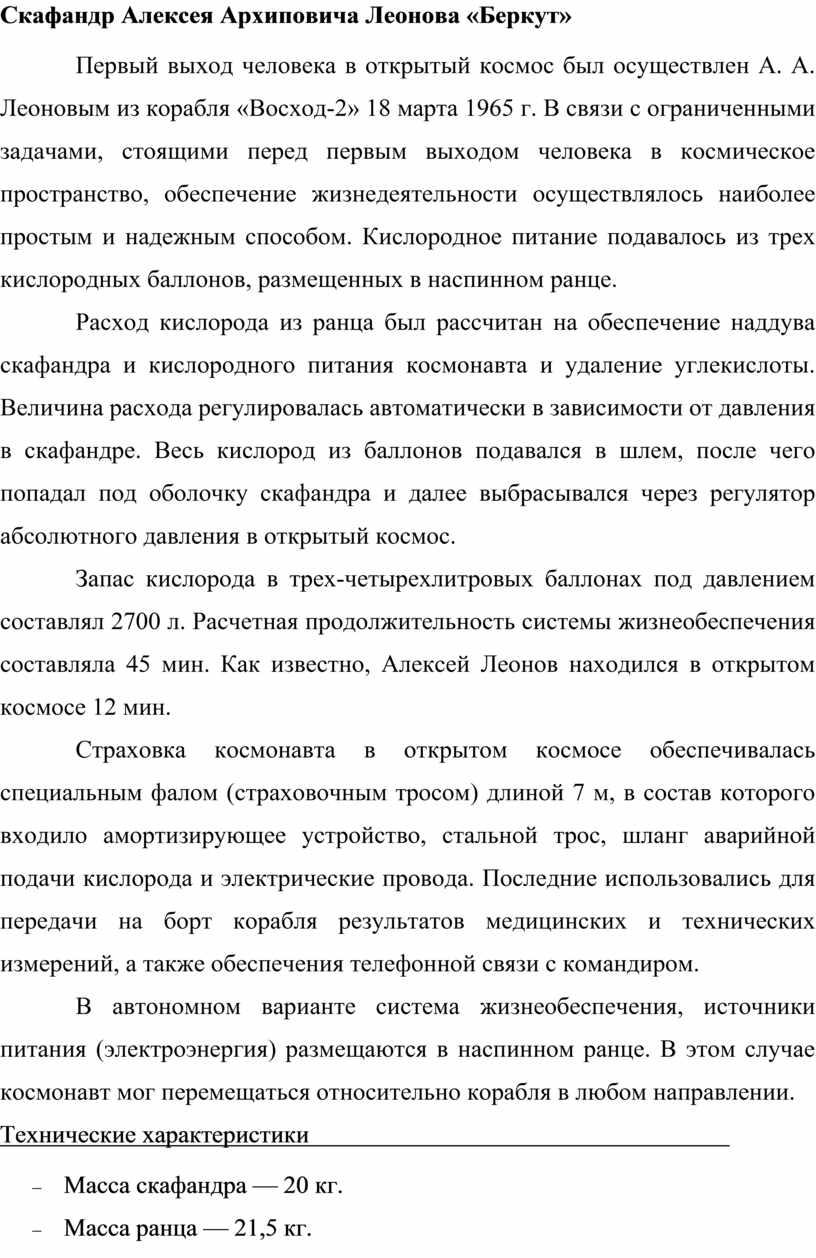 Скафандр Алексея Архиповича Леонова «Беркут»