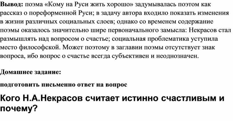 Вывод: поэма «Кому на Руси жить хорошо» задумывалась поэтом как рассказ о пореформенной
