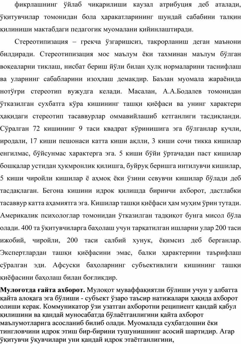 Стереотипизация – грекча ўзгаришсиз, такрорланиш деган маънони билдиради