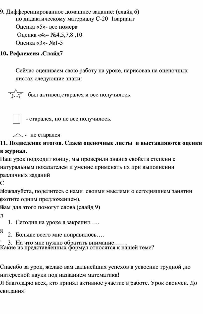 Дифференцированное домашнее задание: (слайд 6) по дидактическому материалу