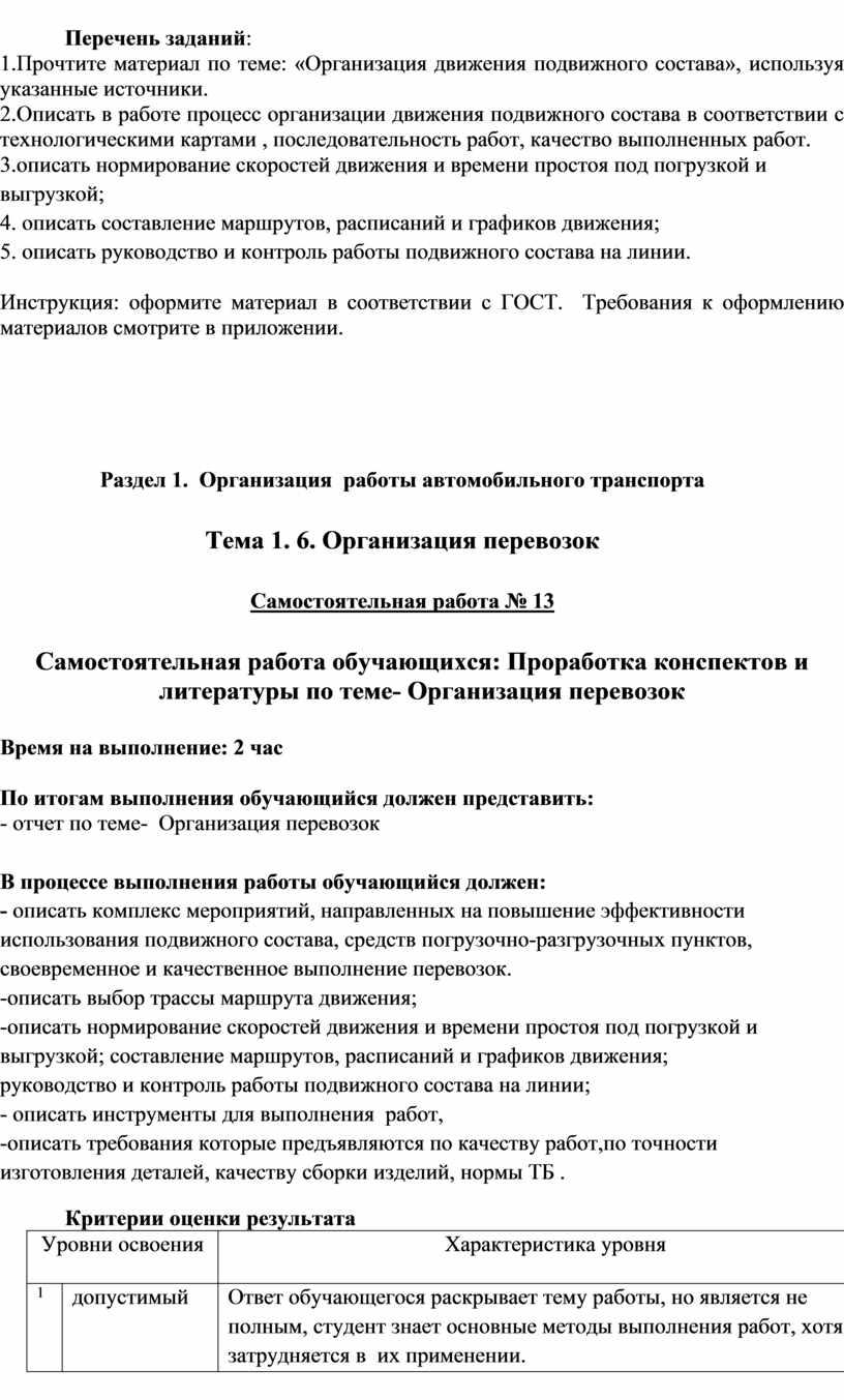 Перечень заданий : 1.Прочтите материал по теме: «Организация движения подвижного состава», используя указанные источники