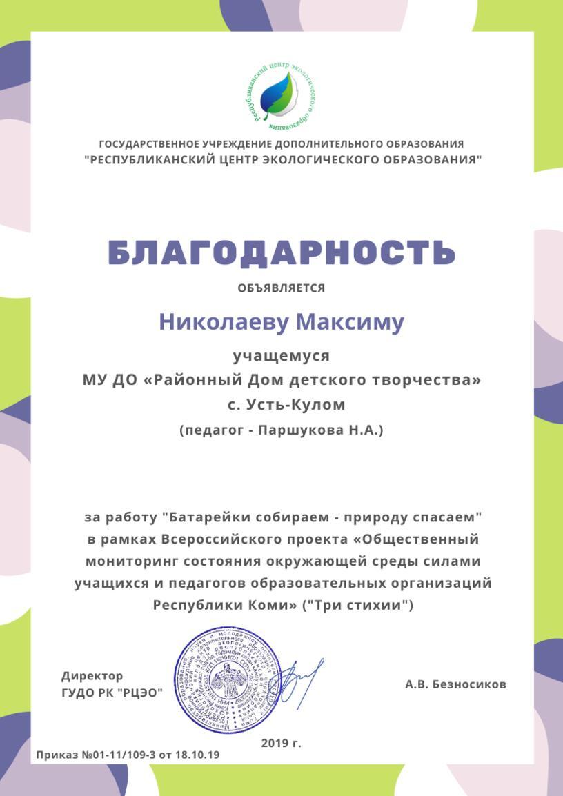 """Общественный мониторинг """"Батарейки собираем-природу спасаем"""""""