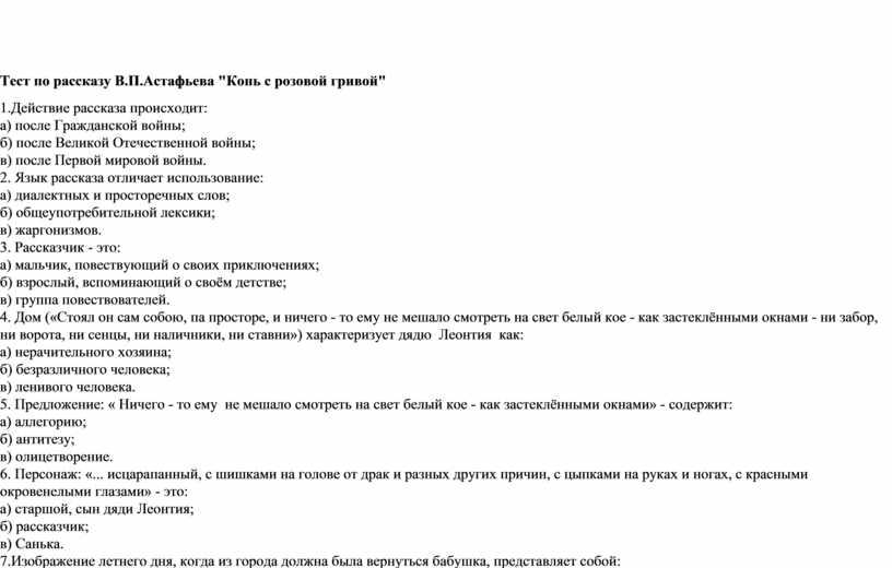 """Тест по рассказу В.П.Астафьева """"Конь с розовой гривой"""" 1"""