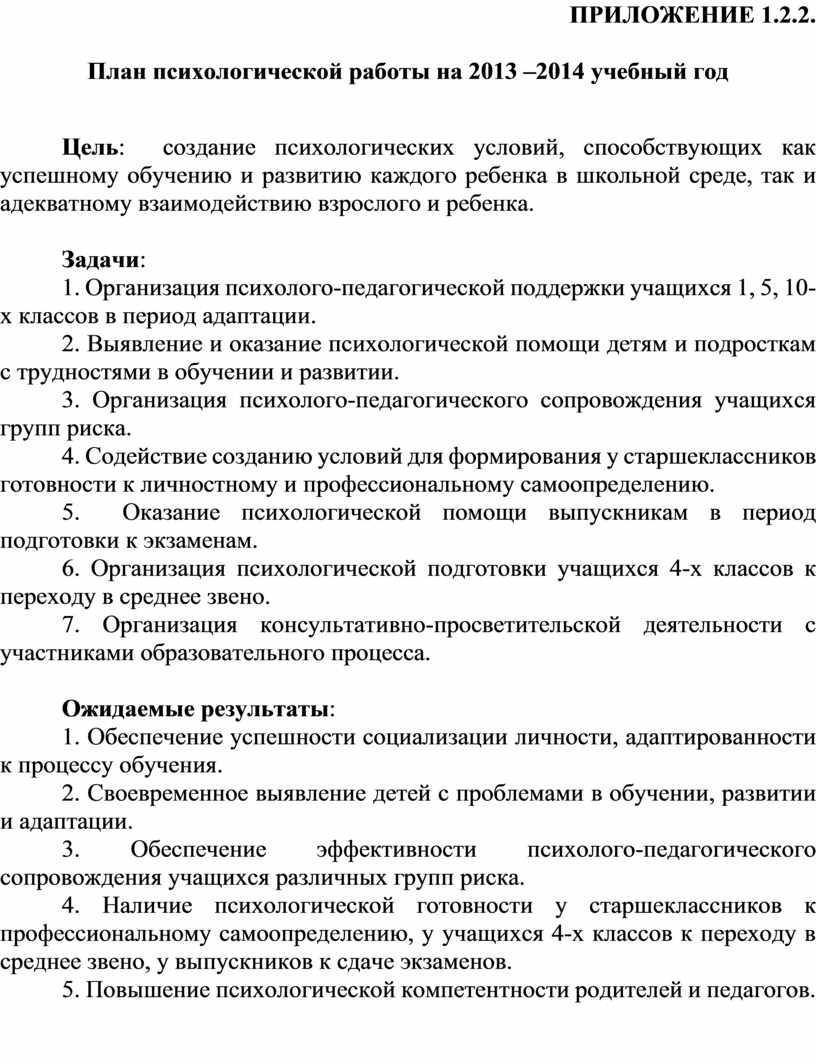 ПРИЛОЖЕНИЕ 1.2.2. План психологической работы на 2013 –2014 учебный год