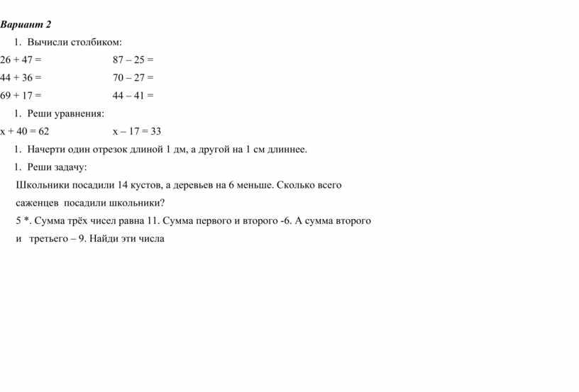 Вариант 2 1. Вычисли столбиком: 26 + 47 = 87 – 25 = 44 + 36 = 70 – 27 = 69 + 17 =…