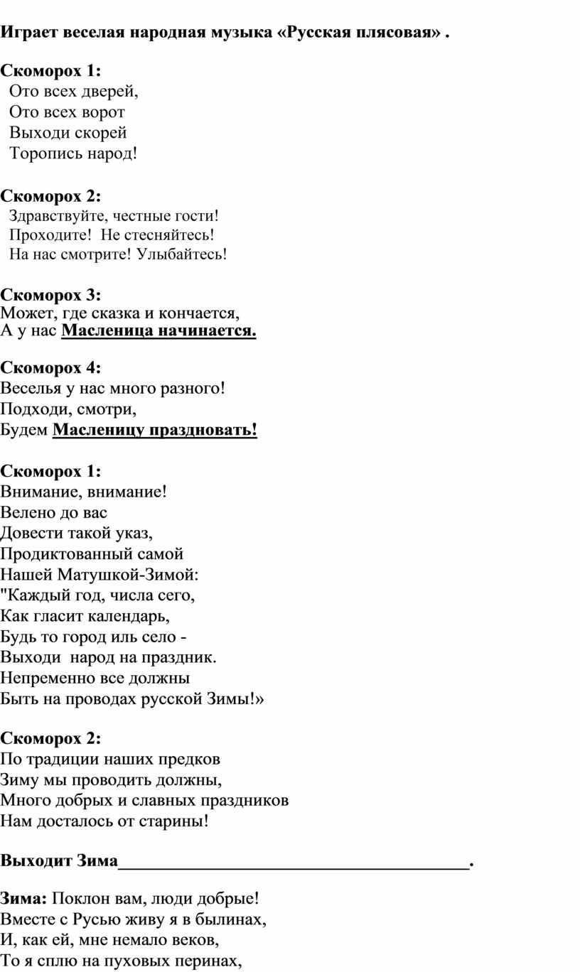 Играет веселая народная музыка «Русская плясовая»