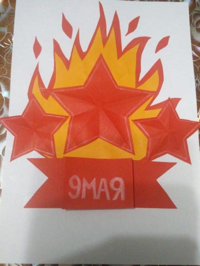 """Аппликация """"Вечная огонь"""""""