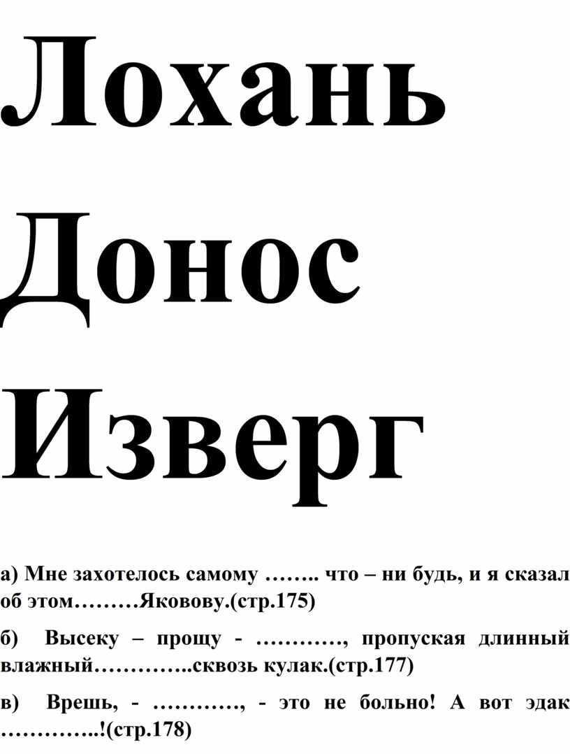 Лохань Донос Изверг а)