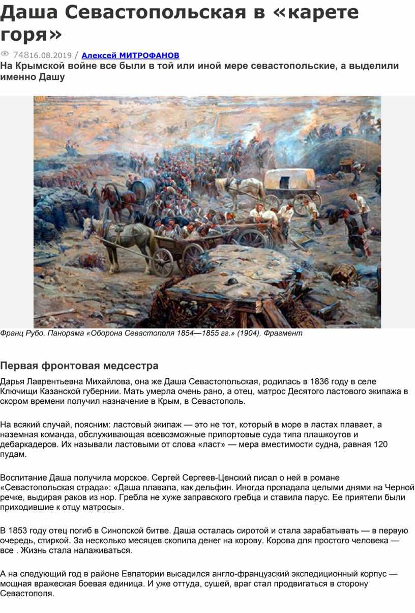 Даша Севастопольская в «карете горя» 748 16